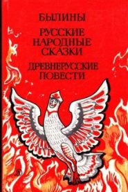 Былины. Русские народные сказки. Древнерусские повести