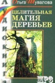 Целительная магия деревьев