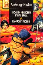 Чапаев в тылу врага и на фронте любви
