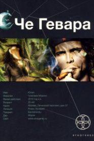 Че Гевара. Боливийский дедушка