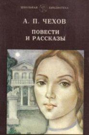 Чехов. Повести и рассказы.1880-1888 гг.