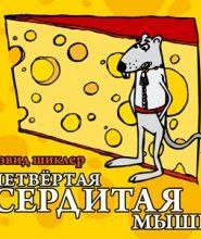 Четвёртая сердитая мышь