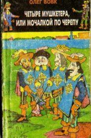 Четыре мушкетера, или мочалкой по черепу