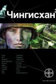 Чингисхан 3. Солдаты Неудачи
