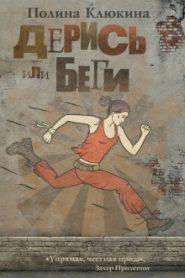 Дерись или беги