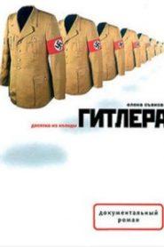 Десятка из колоды Гитлера