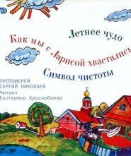 Детские истории сельского прихода