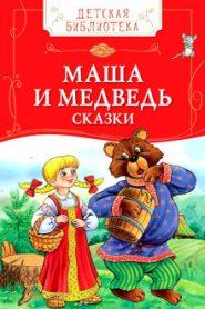 Детские сказки — Колобок, Маша и Медведь и другие