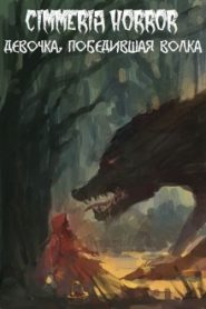Девочка, победившая волка