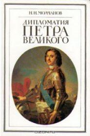 Дипломатия Петра Великого