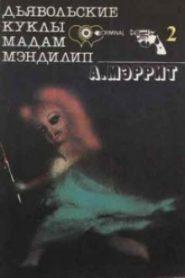 Дьявольские куклы мадам Мэндилип (Гори ведьма, гори)