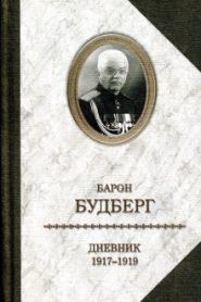 Дневник. 1918 — 1919 годы