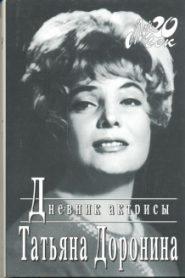 Дневник актрисы