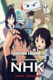 Добро пожаловать в NHK