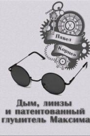 Дым, линзы и патентованный глушитель Максима.