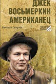Джек Восьмеркин — американец