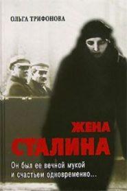 Единственная. Жена Сталина