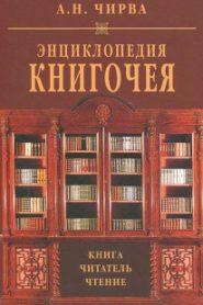 Энциклопедия книгочея: Книга. Читатель. Чтение