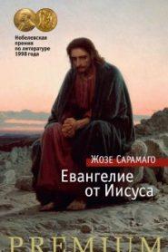 Евангелие от Иисуса