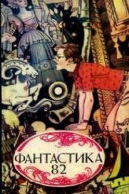Фантастика 82. Сборник