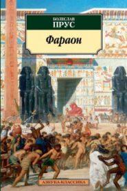 Фараон. Том 3
