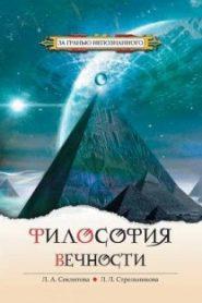 Философия Вечности
