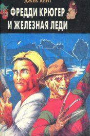 Фредди Крюгер и железная леди