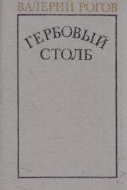 Гербовый столб