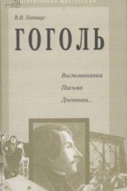 Гоголь. Воспоминания. Письма. Дневники…