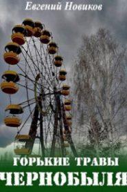 Горькие травы Чернобыля