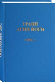 Грани Агни Йоги 1959