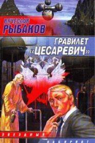 Гравилёт «Цесаревич»