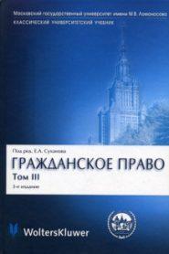 Гражданское право. В 4 томах