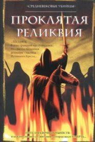 Группа писателей «Средневековые убийцы» — Проклятая реликвия