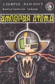 Империя атома
