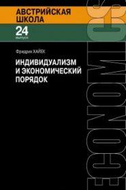 Индивидуализм и экономический порядок
