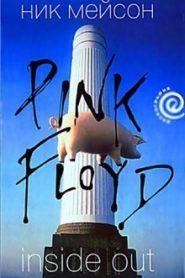 Inside Out. Личная история Pink Floyd