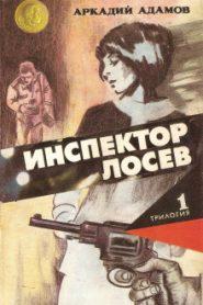 Инспектор Лосев