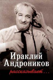 Ираклий Андроников рассказывает…