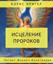 Исцеление пророков