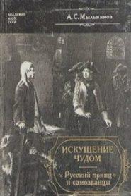 Искушение чудом. «Русский принц» и самозванцы