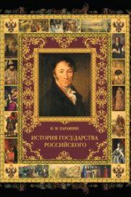 История государства Российского в 12-и томах