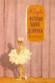 История одной девочки