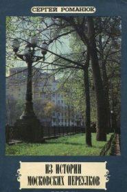 Из истории московских переулков