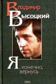 Я, конечно, вернусь… Стихи и песни Владимира Высоцкого и воспоминания о нём