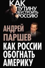 Как России обогнать Америку