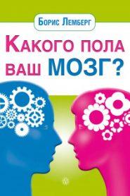 Какого пола ваш мозг