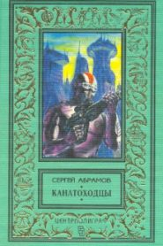 Канатоходцы