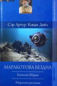 Капитан Шарки. Морские рассказы