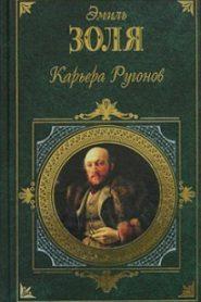 Карьера Ругонов